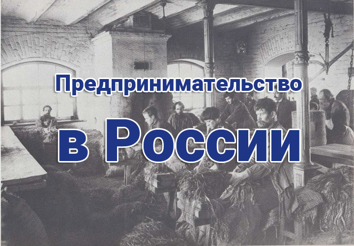 Предпринимательство в России